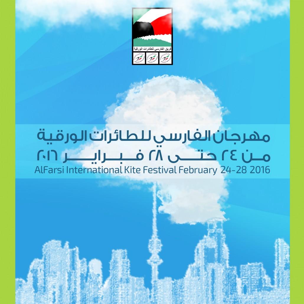 Kuwaitfestival2016