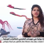 تقرير سكاي نيوز العربية عن مهرجان الفارسي للطائرات الورقية 2017